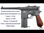 MAUSER C96 4,5mm - GLETCHER   ''Semi AUTO/METAL''